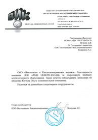 ООО «Вентиляция и Кондиционирование»