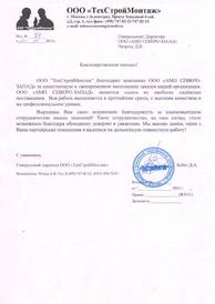 ООО «ТехСтройМонтаж»