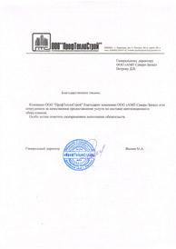 ООО «ПрофТеплоСтрой»