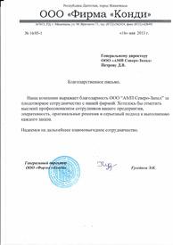 ООО «Фирма «Конди»