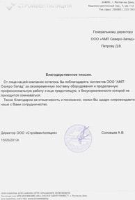ООО «Стройвентиляция»