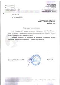 ООО «Поволжье-НВ»